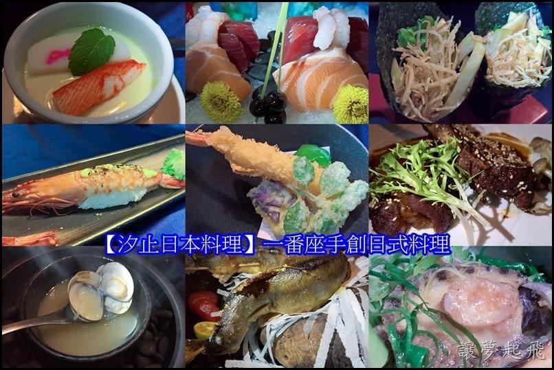 一番座手創日式料理 2