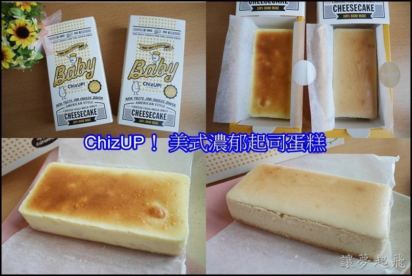 ChizUP 起司蛋糕2