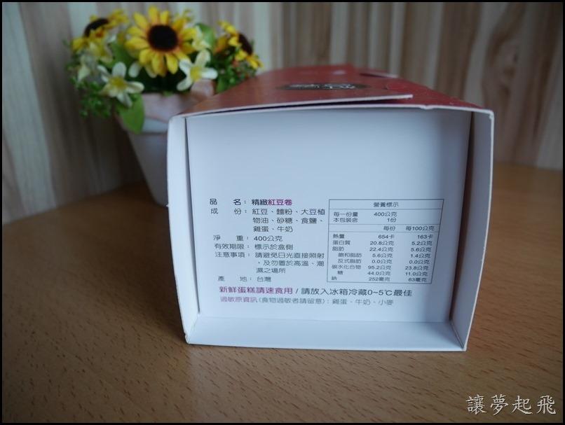 香帥蛋糕28