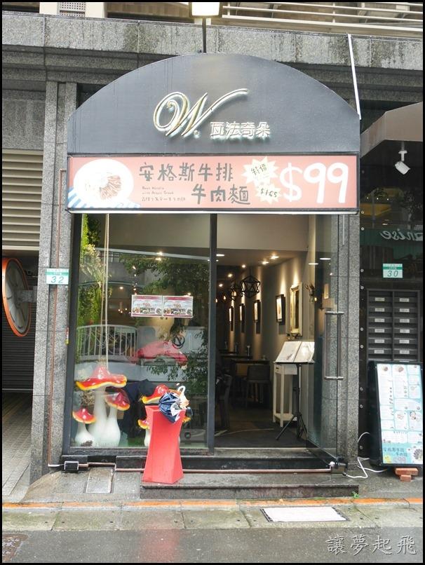 瓦法奇朵 敦南店37
