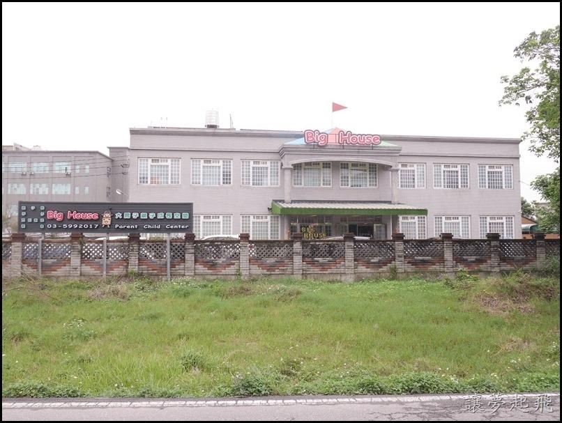新竹湖口 大房子親子餐廳成長空間07