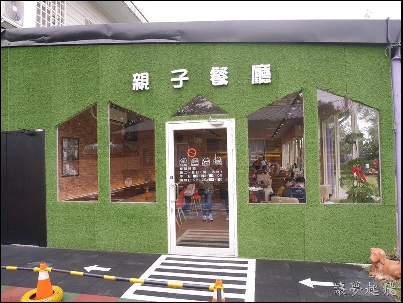 新竹湖口 大房子親子餐廳成長空間34