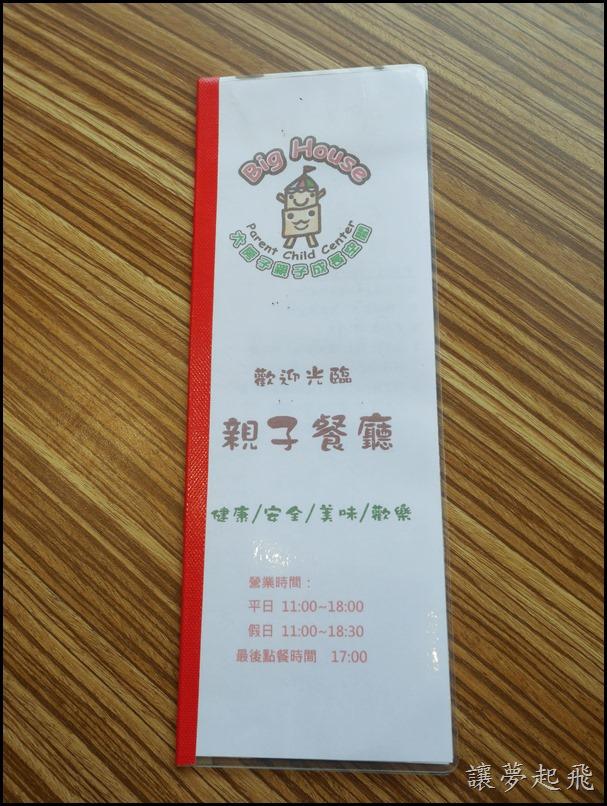 新竹湖口 大房子親子餐廳成長空間59