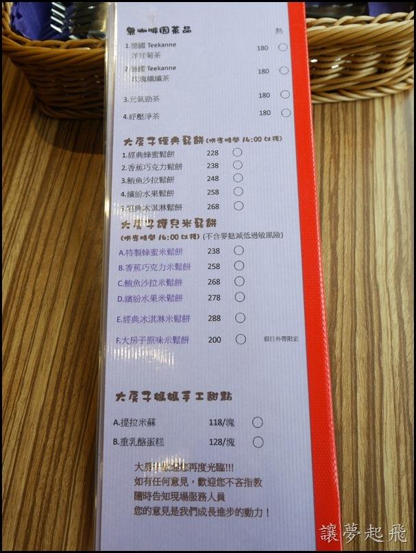新竹湖口 大房子親子餐廳成長空間74