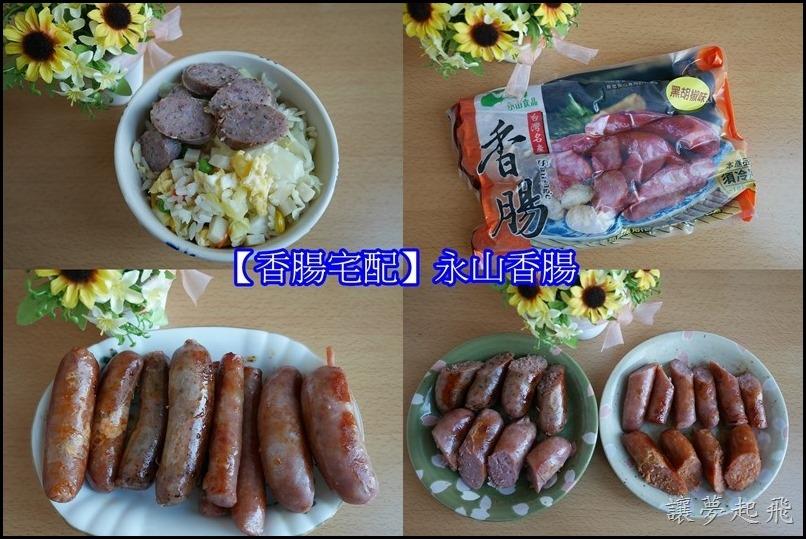 永山香腸 4