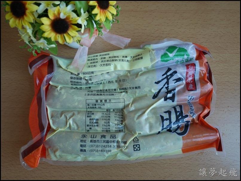 永山香腸012