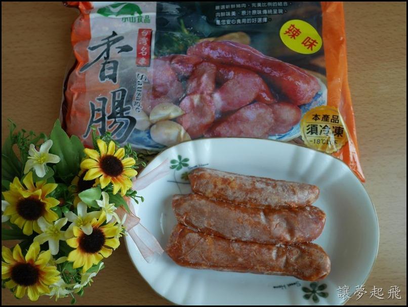 永山香腸020