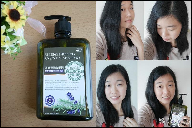 arin氧潤 強健豐盈洗髮精  5