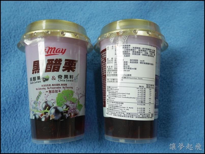 【U-MAY】優妹黑醋栗健康凍飲035