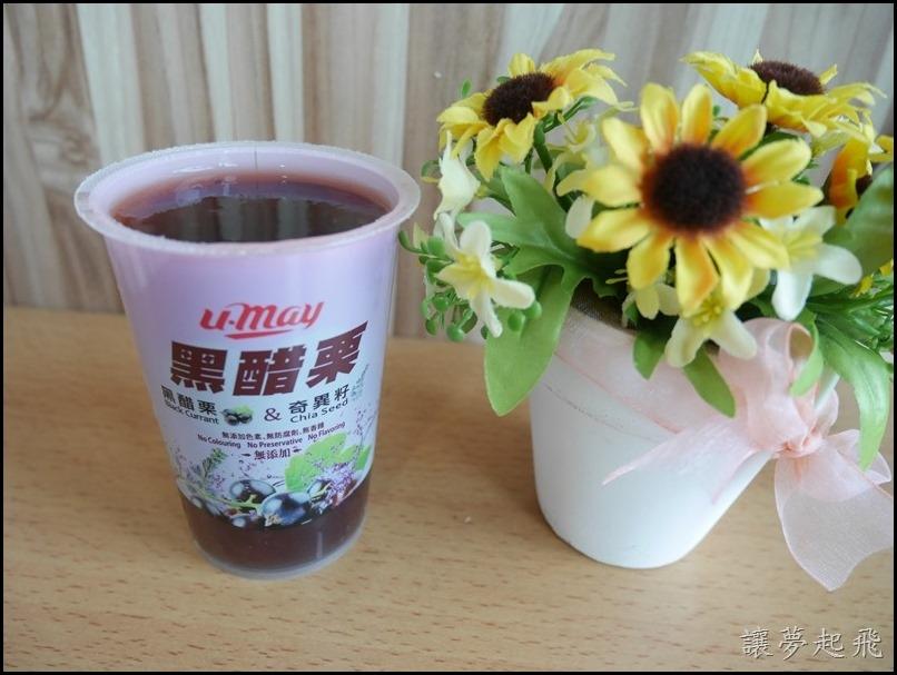 【U-MAY】優妹黑醋栗健康凍飲088