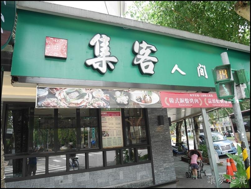 集客人間茶館 富錦店003