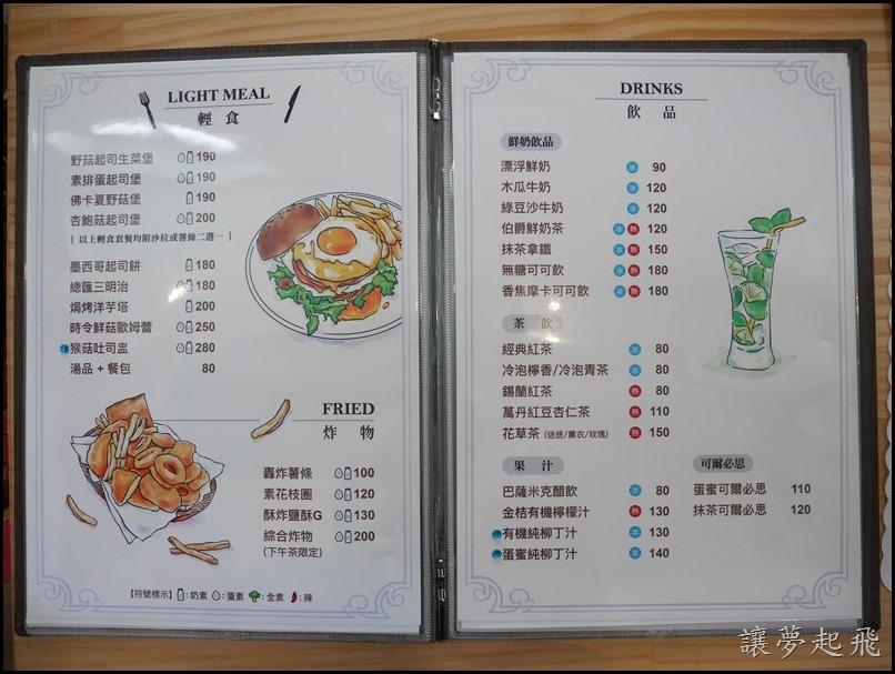食采集思  汐止041