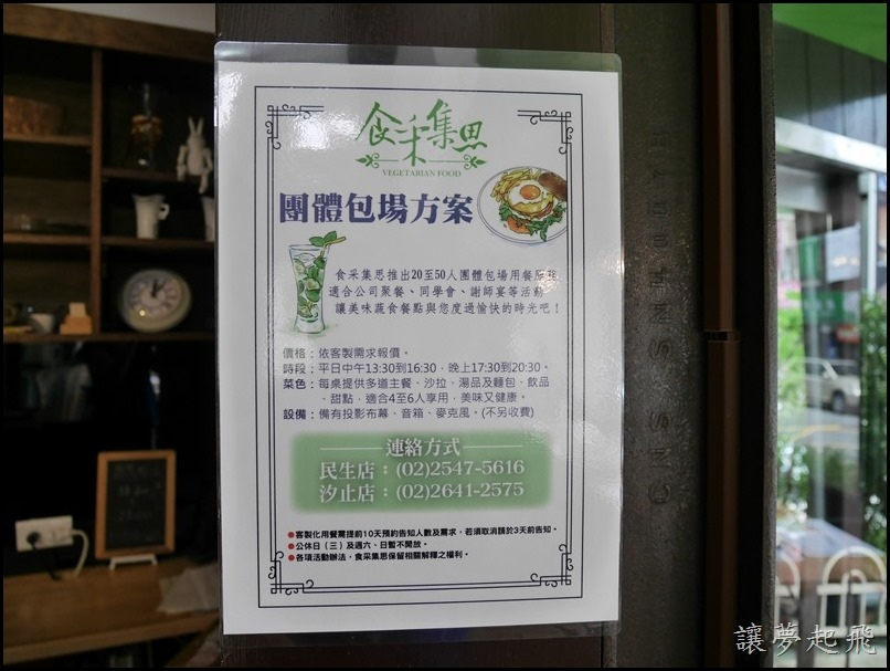 食采集思  汐止069