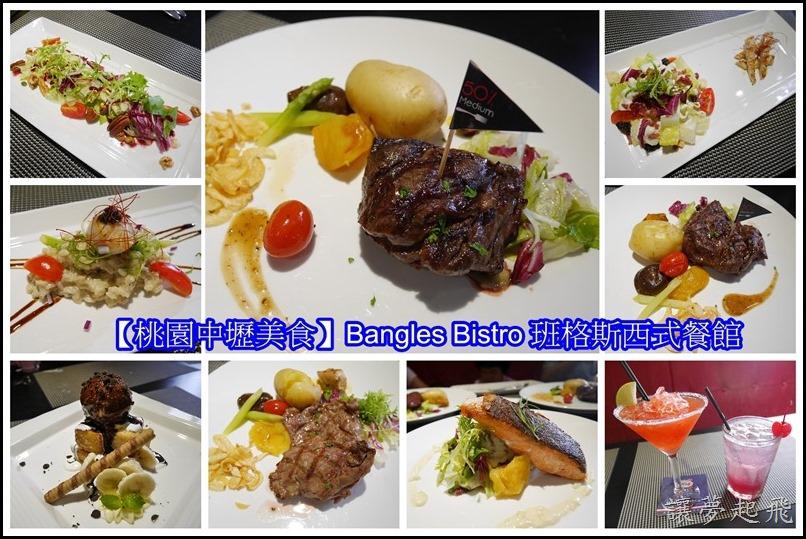 Bangles Bistro 班格斯 4
