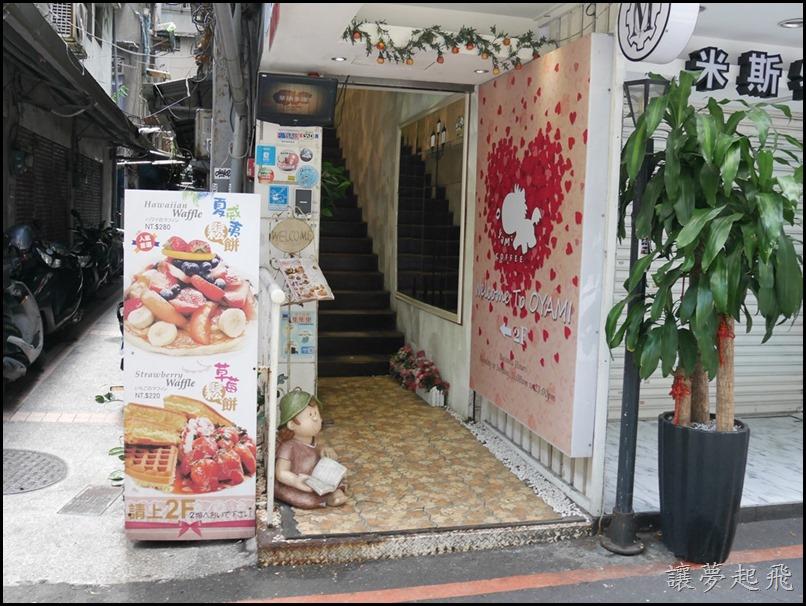 西門町 OYAMI CAFE001