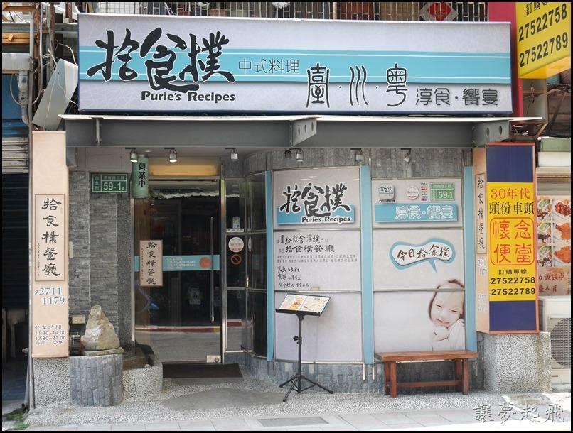 拾食樸餐廳001