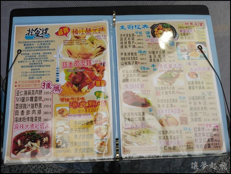 拾食樸餐廳006