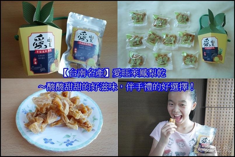 愛旺萊鳳梨乾 2