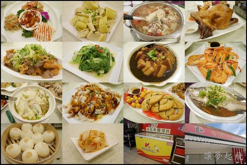 台灣一品雞 1