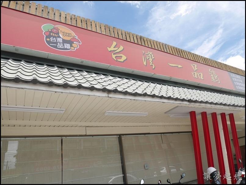 台灣一品雞001