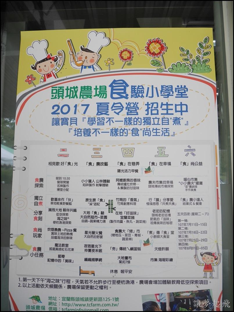 頭城農場夏令營009