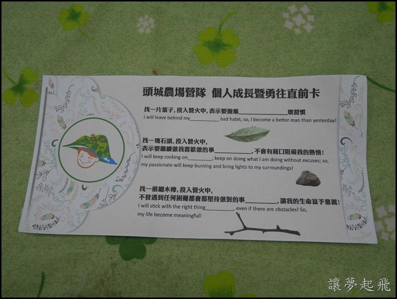 頭城農場夏令營156