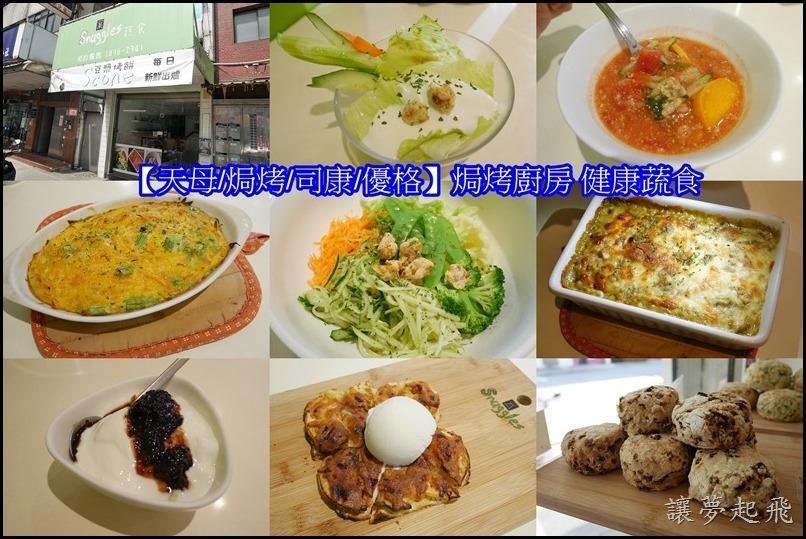 焗烤廚房 5