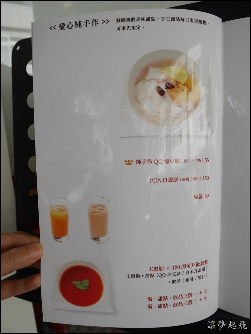 樂芙味蔬食011