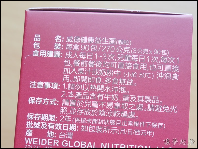 Weider 健康益生菌009