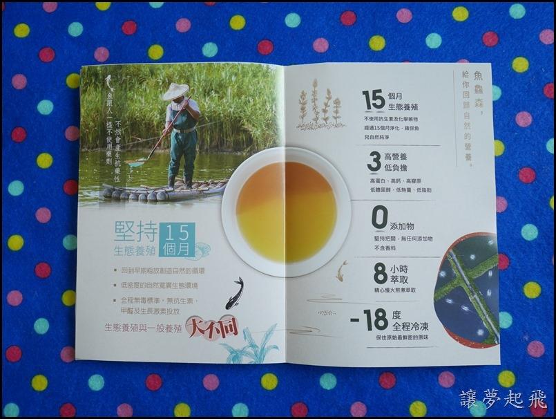 魚鱻森虱目魚精082