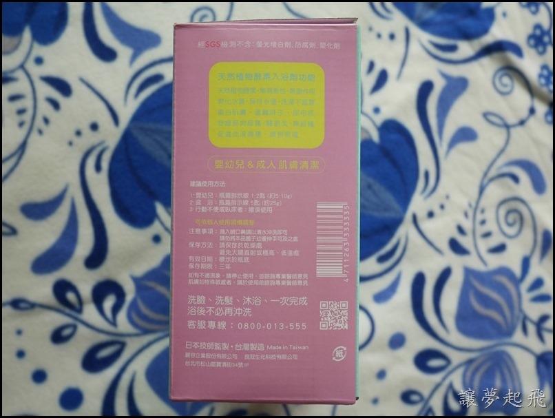 麗容酵素入浴劑022