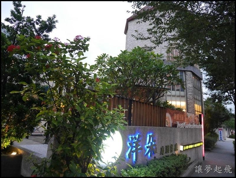 洋朵庭園餐廳2