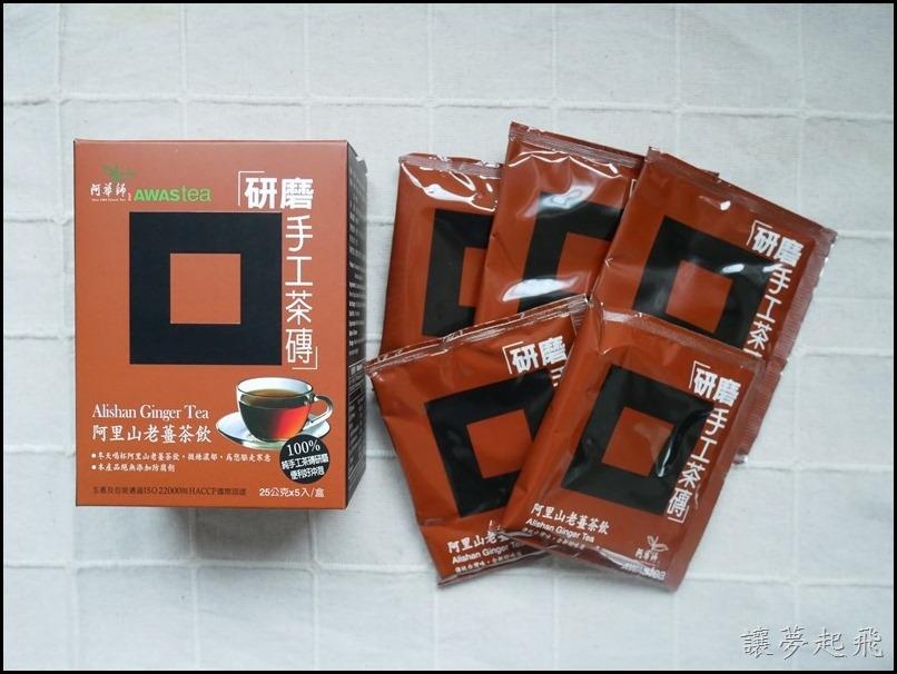 阿華師茶業035