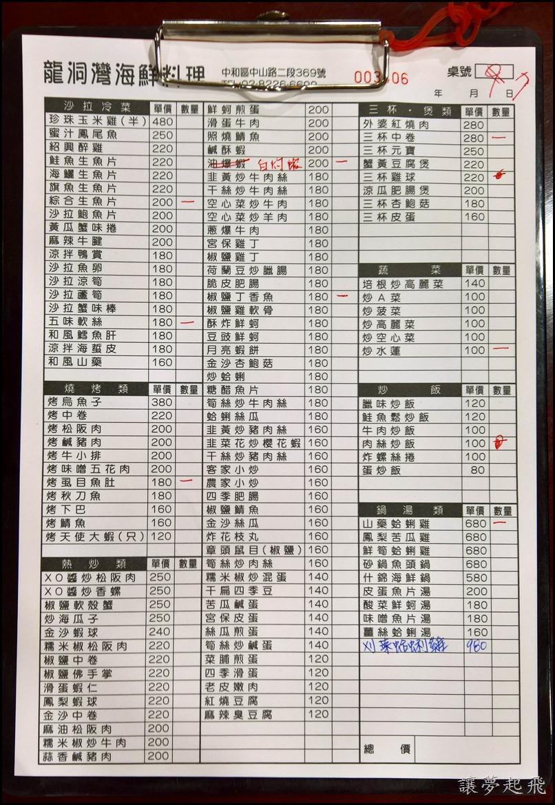 龍洞灣海鮮171