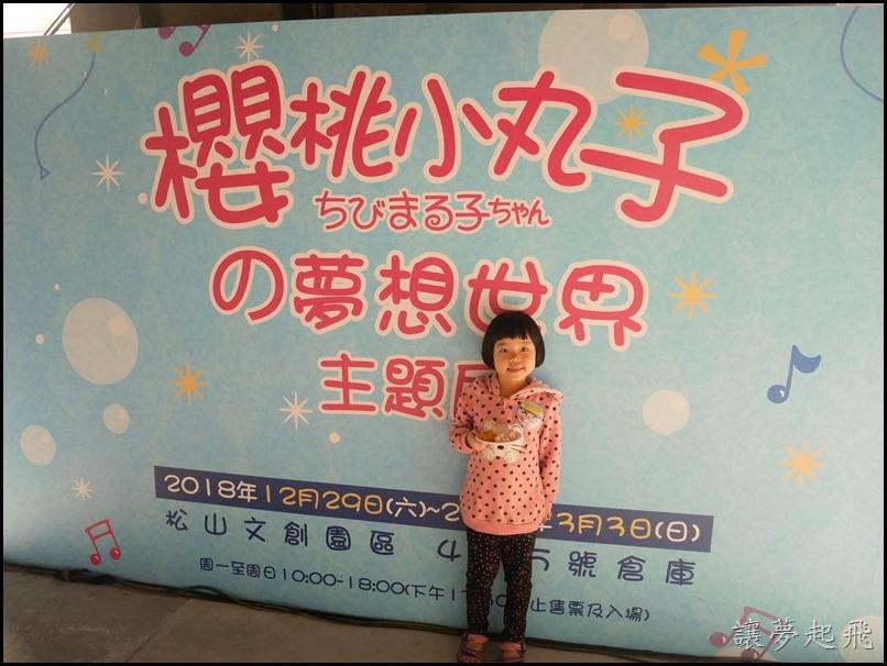 櫻桃小丸子的夢想世界006