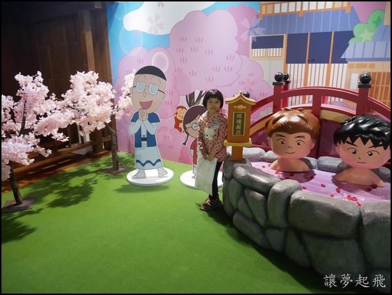 櫻桃小丸子的夢想世界026