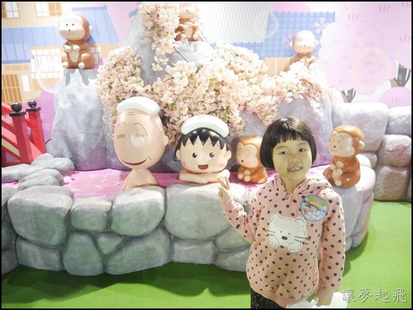 櫻桃小丸子的夢想世界029