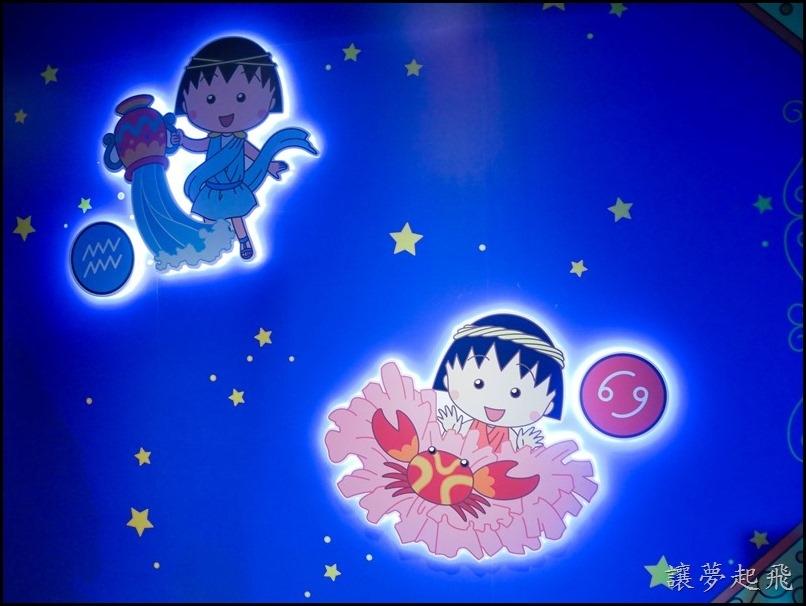 櫻桃小丸子的夢想世界042