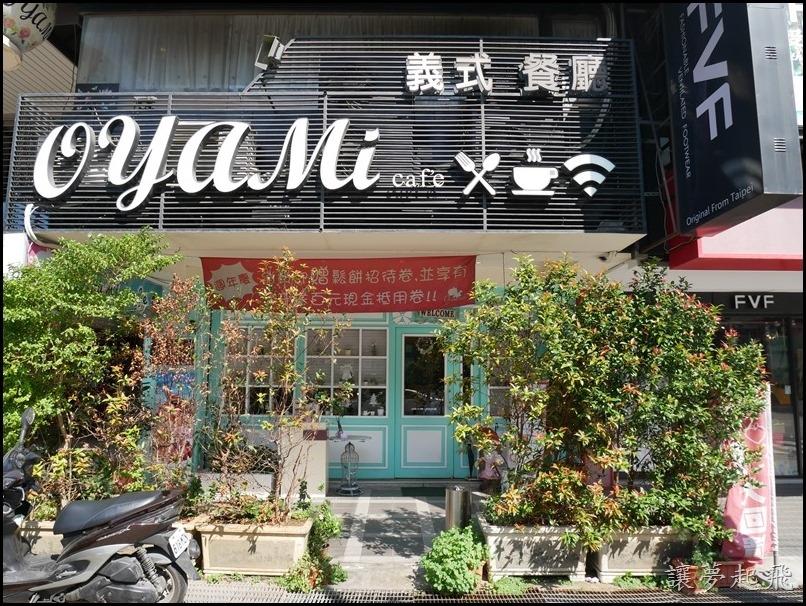 板橋新埔 Oyami cafe 276