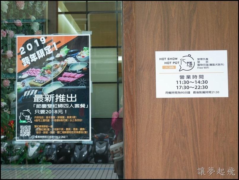 化饈火鍋010