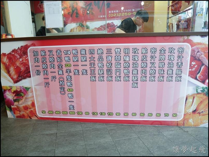 榮華三寶飯惦046