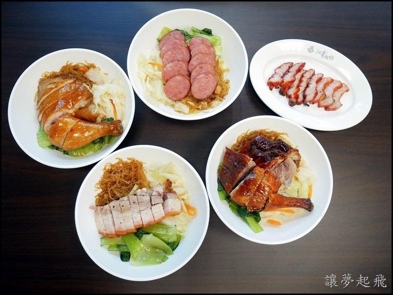 榮華三寶飯惦186