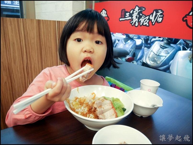 榮華三寶飯惦224