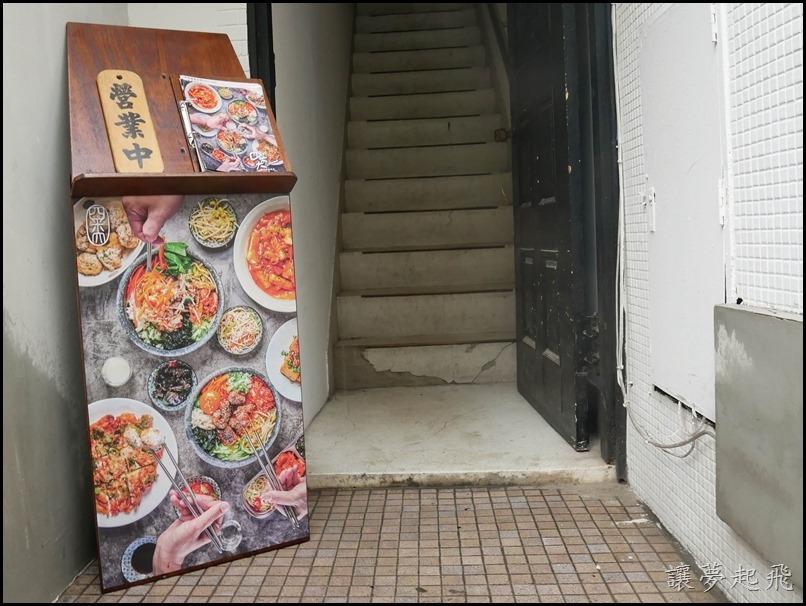 四米大石鍋拌飯009