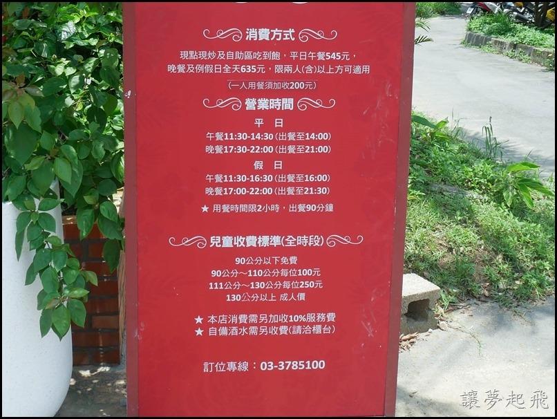 泰味館 桃園006