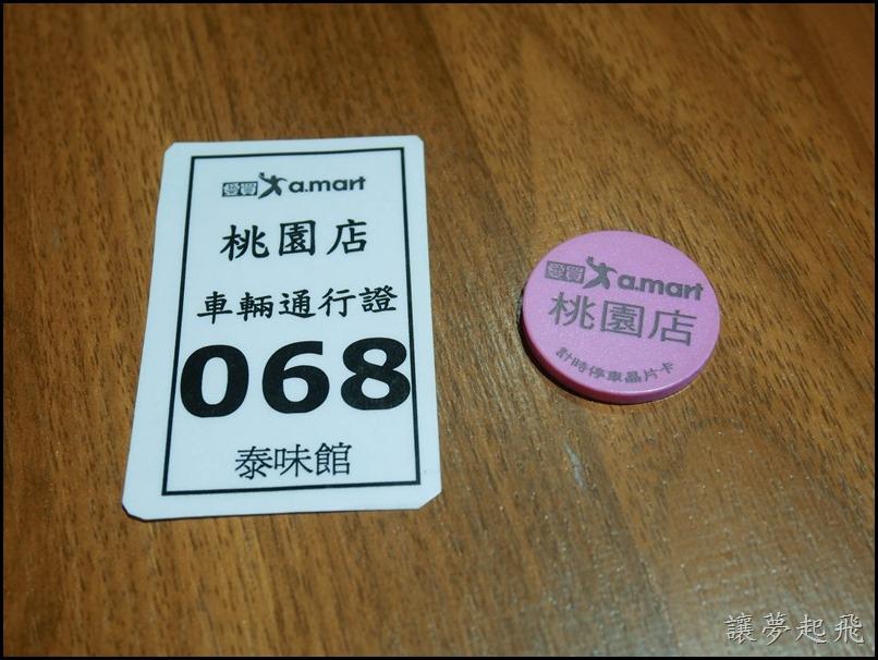 泰味館 桃園262