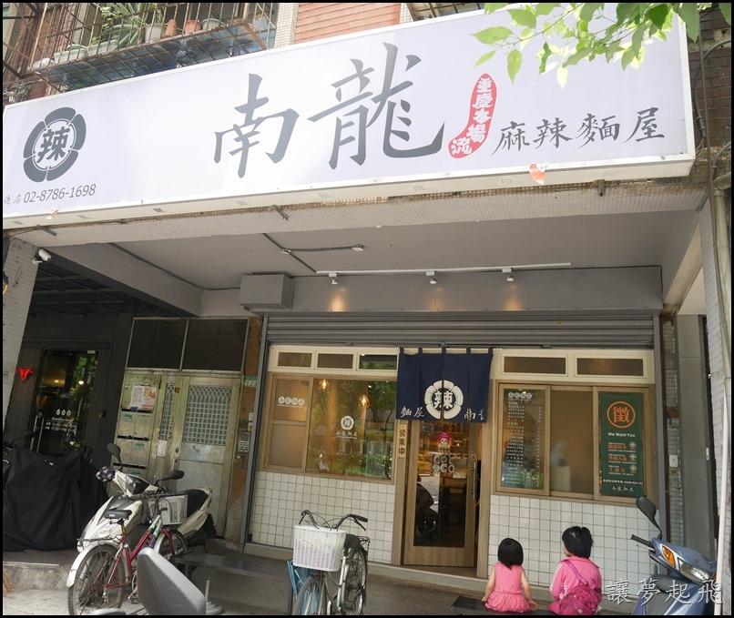 南龍麵屋001