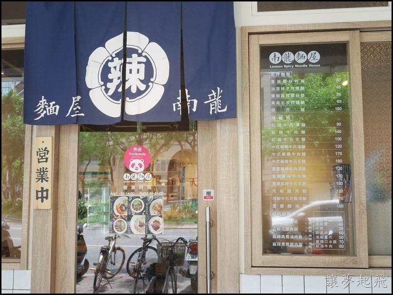 南龍麵屋003