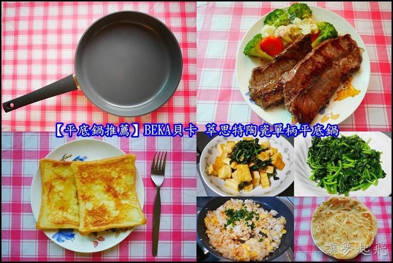 【平底鍋推薦】BEKA貝卡 萃思特陶瓷單柄平底鍋不沾鍋料理