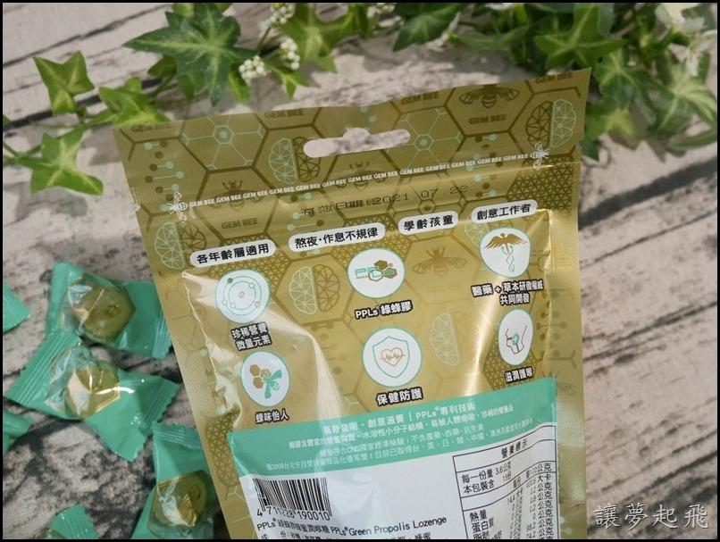 綠蜂膠潤喉糖151